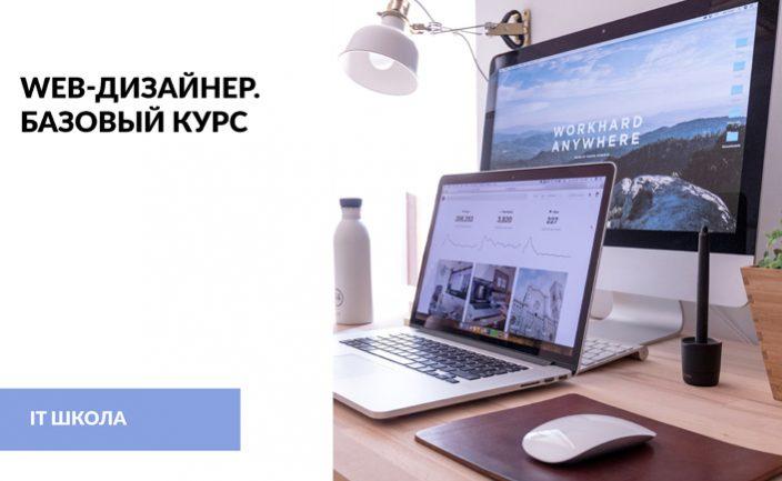 курсы веб дизайнера Киев