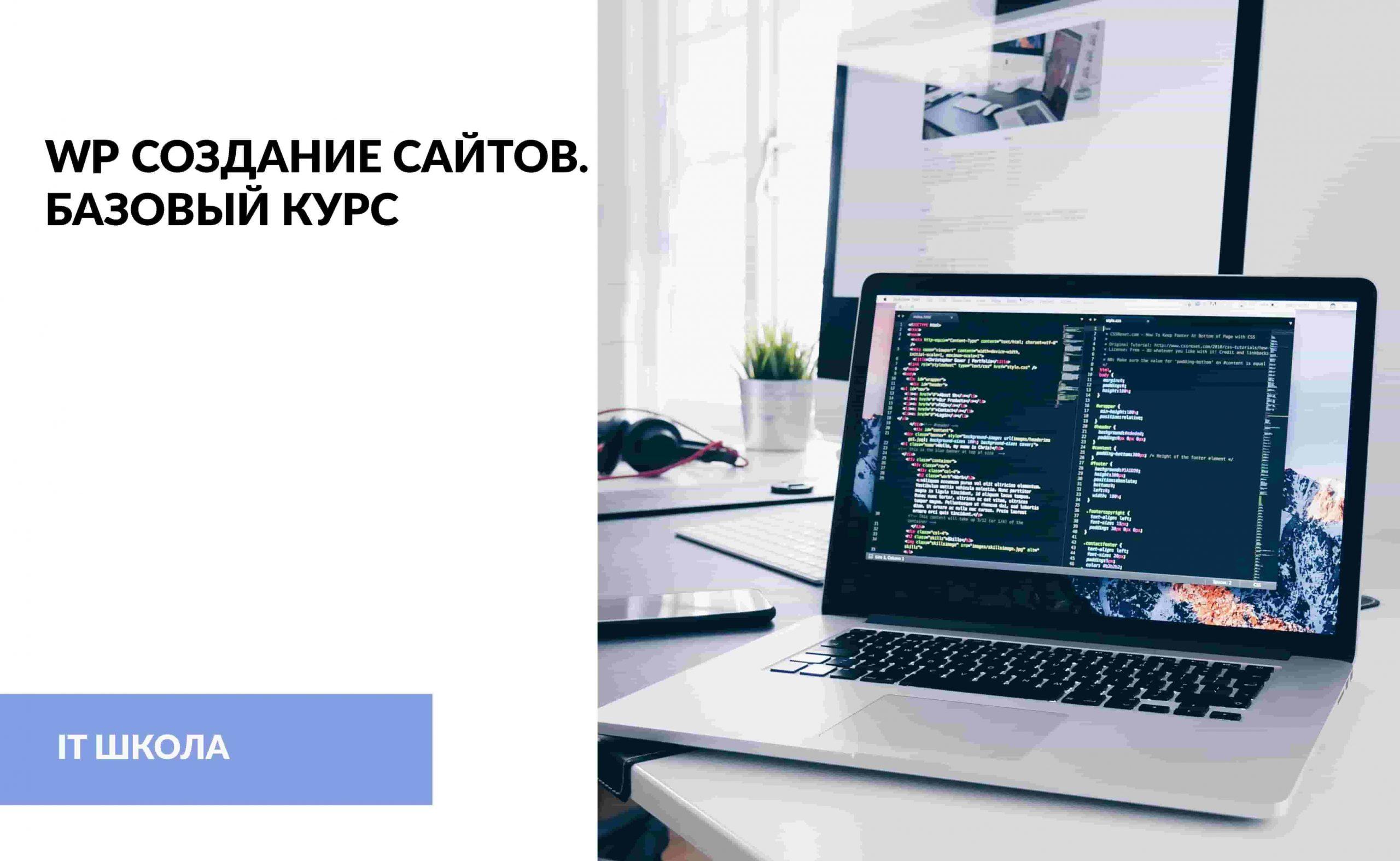 Курсы по созданию и ведению сайтов яндекс продвижение по нескольким регионам